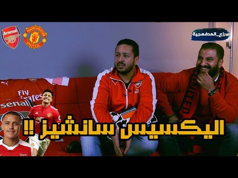 تحفيل مشجع اليونايتد علي ارسنالاوي .... ارسنال 1-3 يونايتد