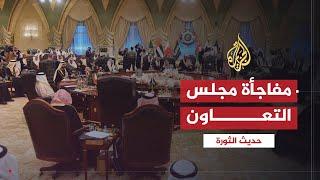 حديث الثورة - ترحيب خليجي بضم الأردن والمغرب إلى المجلس