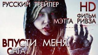 Впусти меня.Сага (2010) - Дублированный Трейлер HD