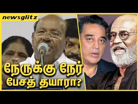 நேருக்கு நேர் பேசத் தயாரா ? S Ramadoss Slams Rajini & Kamal | Political News