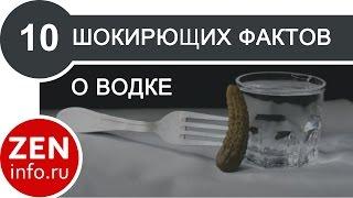 видео Интересные факты о водке