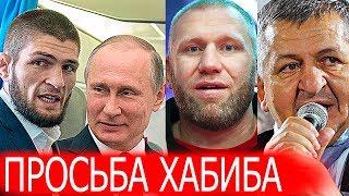 Путин выполнил просьбу Хабиба в 600 миллионов/Что волнует Абдулманапа перед ЮФС 242/Условия Харитоно