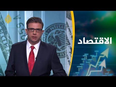 النشرة الاقتصادية الأولى 2019/7/10  - 12:54-2019 / 7 / 10