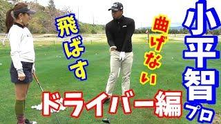 【ゴルフレッスン】小平智流ドライバー編!~メジャーである全米プロで戦う飛んで曲がらないドライバーショットを伝授~