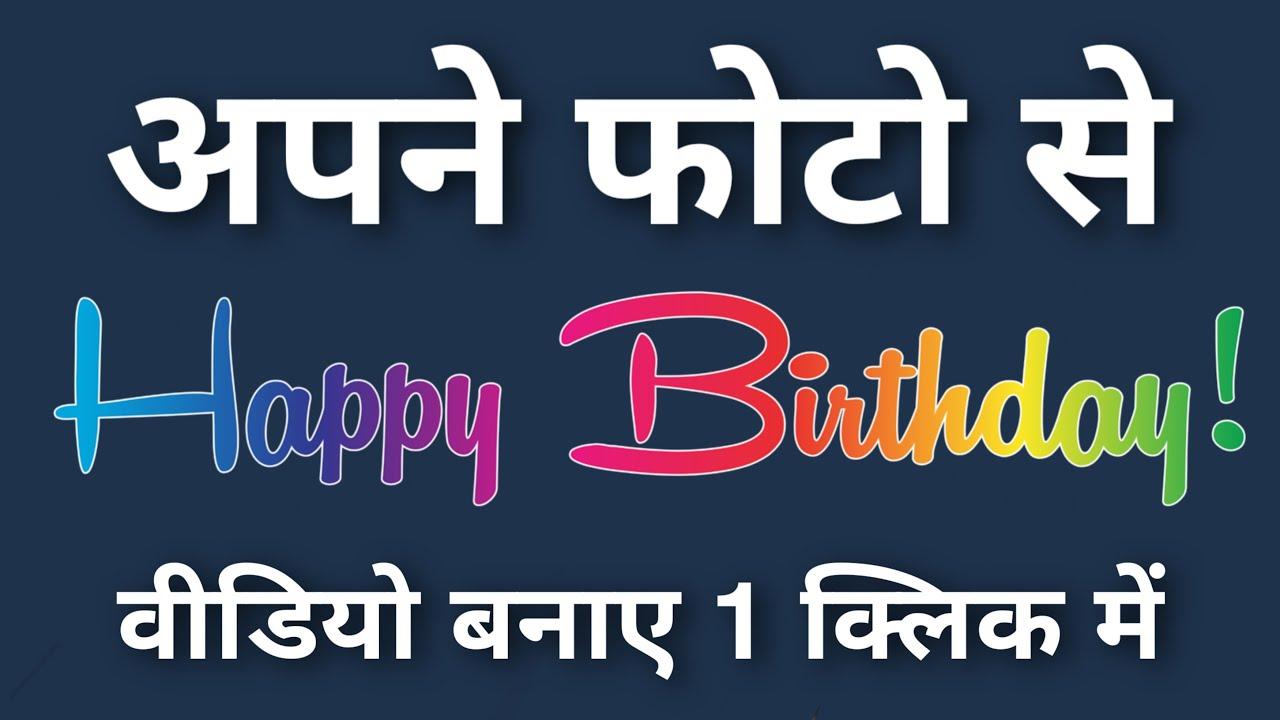 Happy Birthday Video photo ke sath kaise banaye | Birthday photo video gaane ke sath | birthday song