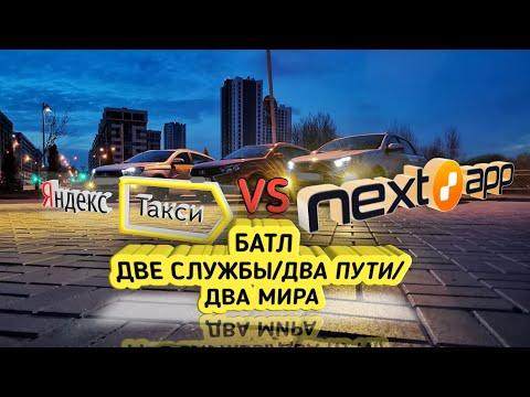 БАТЛ.Яндекс Такси VS NextApp в Минске.СРАВНИВАЮ ЗАРАБОТОК!