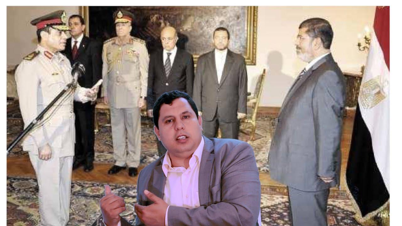 أسرار اختيار الرئيس مرسي للسيسي وزيرا للدفاع ودور سليم العوا ولماذا اعترض رئيس الديوان؟