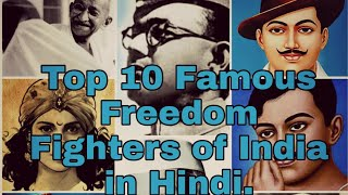 Top 10 Famous Freedom Fighters of India. In Hindi