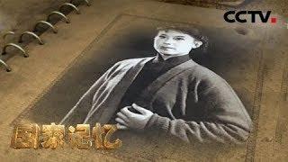 《国家记忆》 20190712 歌声里的记忆 《红梅赞》| CCTV中文国际