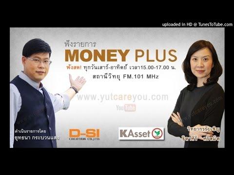 มุมมองของบลจ.กสิกรไทย ต่อแนวโน้มตลาดหุ้นไทย ปี 2558 (04/01/57-1)