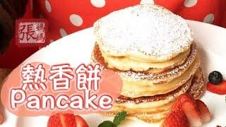 ★熱香餅 簡單做法★ | Pancake Easy Recipe