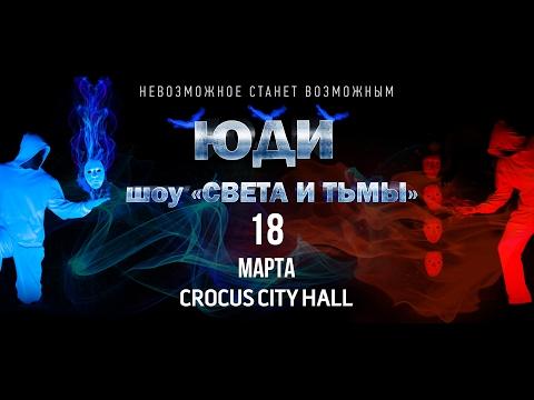 Видео, ЮДИ. 18 марта - Москва - шоу Света и Тьмы