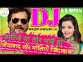 bhojpuri gana DJ song remix Tora Mai o jinda baad bhatija ke mausi jindabad khesari Lal