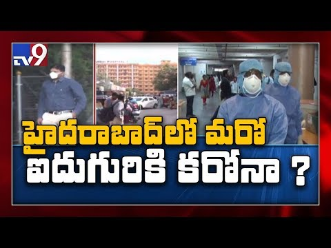 Five with suspected Coronavirus admitted to hospitals in Hyderabad - TV9