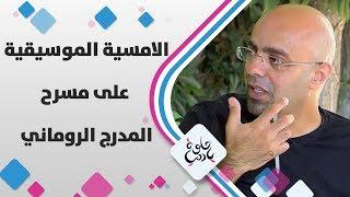 طارق الجندي ومحمد صديق-  الامسية الموسيقية على مسرح المدرج الروماني