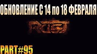 Rust experimental ? Part #95 > ОБНОВЛЕНИЕ С 14 ПО 18 ФЕВРАЛЯ <