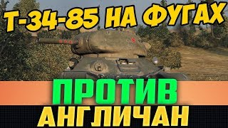 Т-34-85 НА ФУГАСАХ ПРОТИВ ИНОСТРАНЦЕВ! ЭТО УГАР ГОДА!