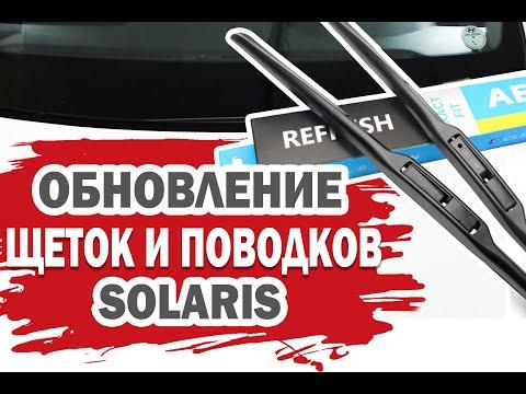 Обновление поводков и щеток Хендай Солярис