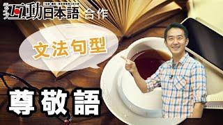 Study Japanese  【文法句型】 #尊敬語 ライブ互動日本語2020年1月號