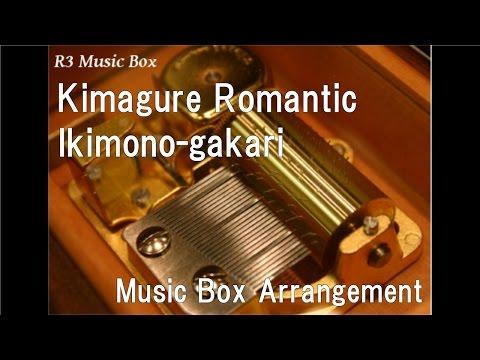 Kimagure Romantic/Ikimono-gakari [Music Box]