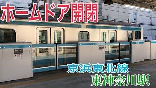 【ホームドア開閉】JR京浜東北線 東神奈川駅  ~E233系南行電車発着~
