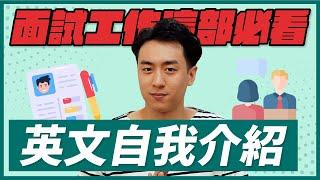 【英文易開罐】工作面試必備!英文自我介紹