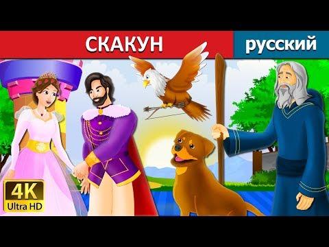 СКАКУН | сказки на ночь | русский сказки