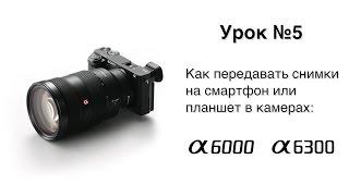 Альфа Мастерство | Урок 5 | Как передавать снимки на смартфон или планшет в камерах a6000, a6300(Специальный видеокурс