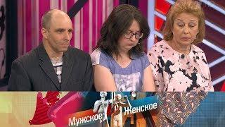 Лишняя дочь. Мужское / Женское. Выпуск от 10.09.2019