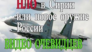 НЛО 2017. В Сирии. Или новое оружие России?  ufo 2017 самое необычное уфология