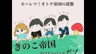 2017 新歓ライブ@KUシンフォニーホール きのこ帝国のコピーバンド「嵐...
