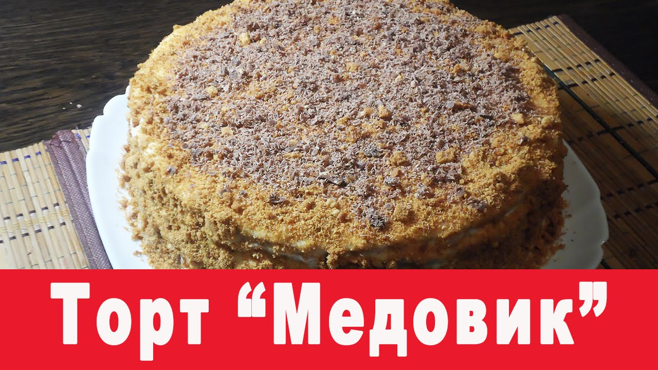 домашние простые торты рецепты с фото