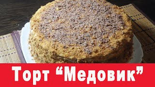 Домашние торты - простые и вкусные рецепты торт медовик