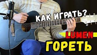 Люмен - Гореть на гитаре. **ПОЛНЫЙ РАЗБОР**, аккорды, бой, как играть песню на гитаре