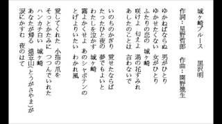 練習唱日本演歌-城ヶ崎ブルース-黒沢明とロス・プリモス.