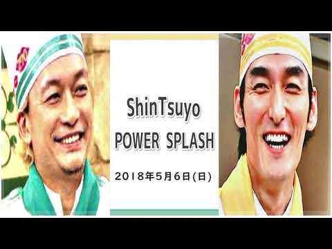 ShinTsuyo POWER SPLASH 2018年5月6日(日)