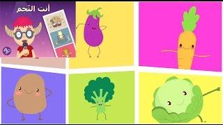 أنت النجم مع كاريوكي أغنية الخضارمن مكوكي | The Vegetables Song by Makooky Karaoke Version