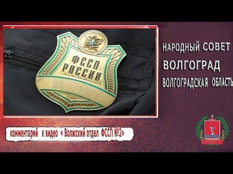 """комментарий  к видео """" Волжский Городской отдел судебных приставов № 2"""""""