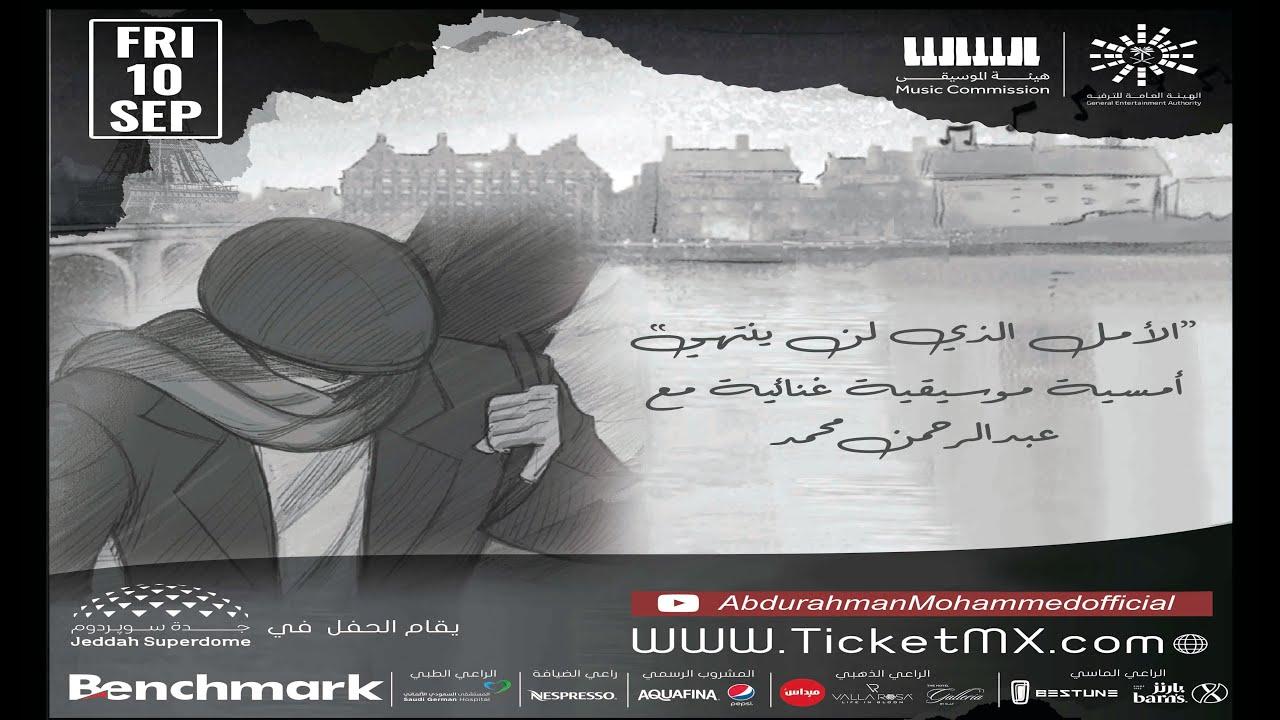 Abdulrahman Mohammed - Rehearsals 2 for Jeddah's concert 2 عبدالرحمن محمد بروڤات أمسيه جده