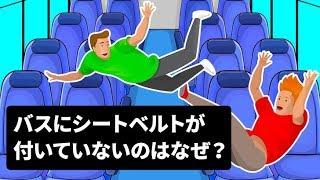 バスにシートベルトが付いていない理由