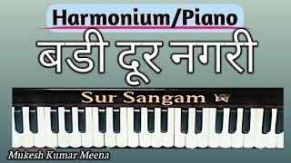Door Nagri Badi Door Nagri  II Meera Bhajan II  Sur Sangam II How to Sing II Harmonium