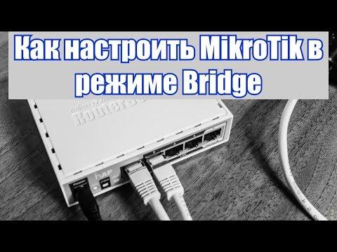 Как настроить MikroTik в режиме Bridge. Легко и просто!