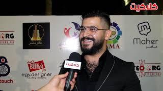 الفنان العراقي محمود الغياث يكشف سبب نجاح أغنية ربي رزقني .. ورد فعل الجمهور عليها