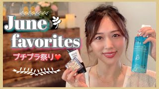 6月のお気に入り💚今月はプチプラがすごかった!!コスメ,スキンケア,エコバッグ✨/June Favorites!/yurika
