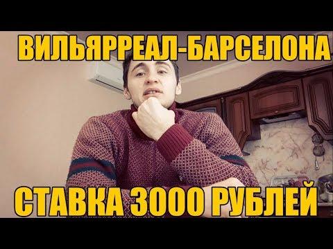 СТАВКА 14 000 РУБЛЕЙ НА ЮВЕНТУС-ИНТЕР | ТОП СТАВКА |из YouTube · Длительность: 6 мин