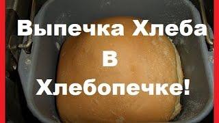 Выпечка хлеба в хлебопечке 2016 ★★★ качество HD