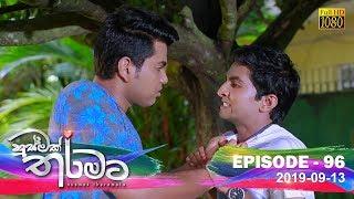 Husmak Tharamata   Episode 96   2019-09-13 Thumbnail