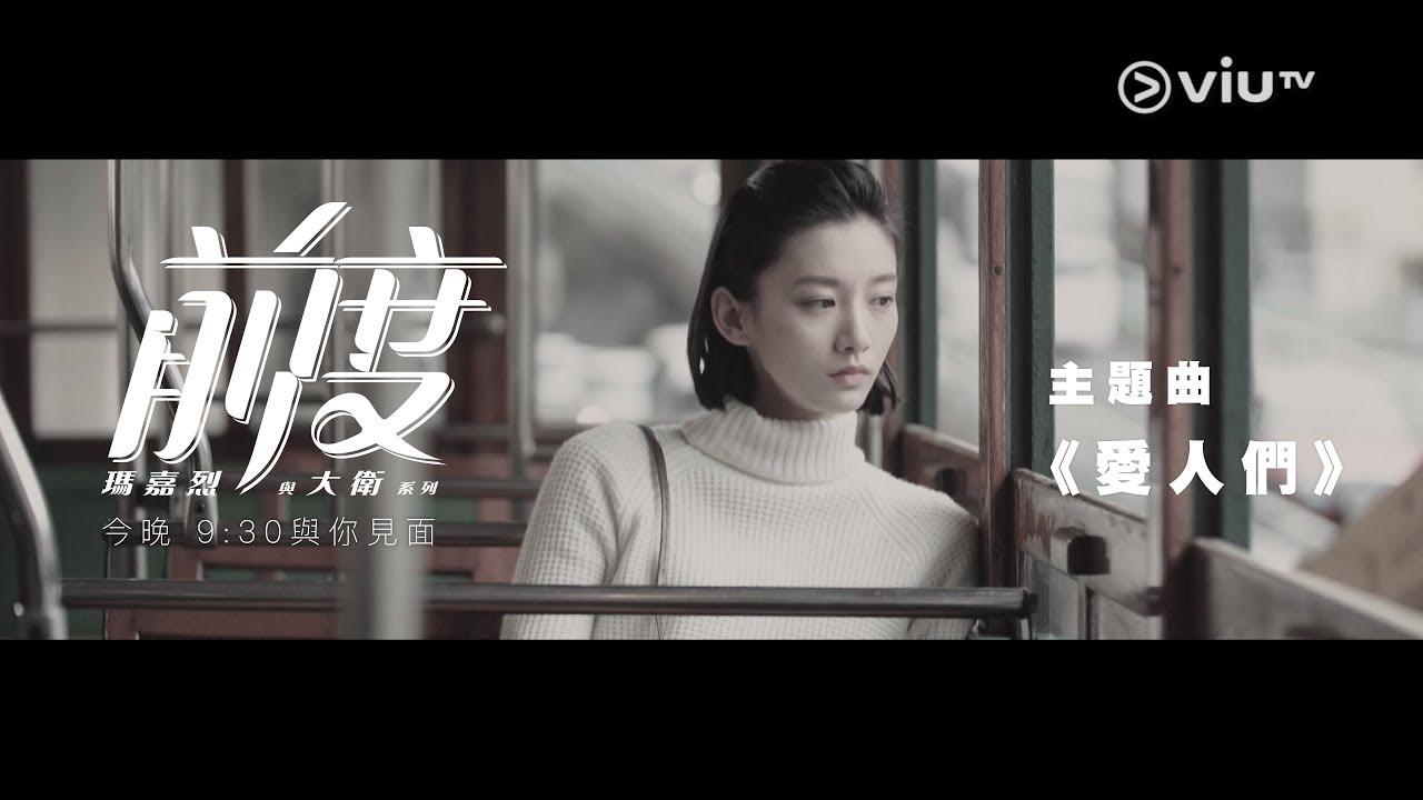 《愛人們》(《瑪嘉烈與大衛系列:前度》主題曲) 主唱:黃劍文 - YouTube