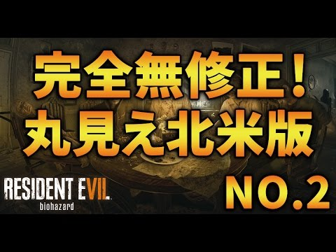【ライブ実況】 無修正だよ!北米版バイオハザード7 RESIDENT EVIL 7