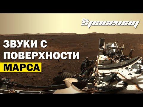 NASA PERSEVERANCE: ЗВУКИ С ПОВЕРХНОСТИ МАРСА
